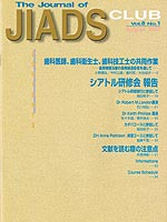 Dr.Keith Phillips講演報告「Changing Philosohies for Complex Restorative Dentistry」The Journal of JIADS CLUB Vol.8 No.1